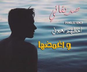 arabic, arabi, and صداقة image