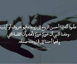 مسلمين, كلمات, and كﻻم image