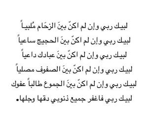 صلاة, اذكار, and الله image