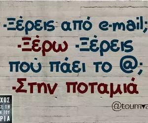 funny, greek, and ellhnika image