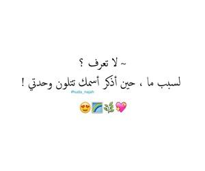 arab, arabic, and like image