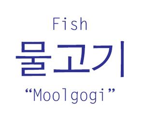 asian, fish, and daily korean image
