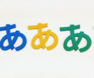 ア and diseño ah! (デザインあ) image