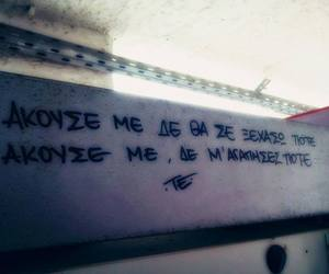greek quotes, love, and τραγικος ειρωνας image