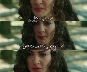 دموع, بكاء, and ﻋﺮﺑﻲ image