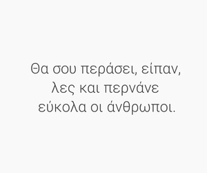 20, sad greek, and greek quotes image