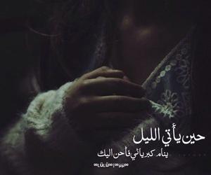 arabic, شوق, and ليل image
