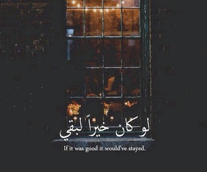 arabic, quotes, and stay image