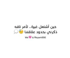 arab, arabic, and words image