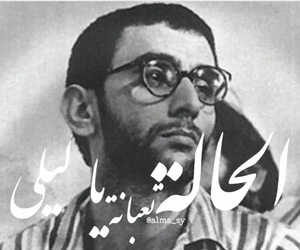زياد الرحباني, يا ليلى, and الحالة تعبانة image