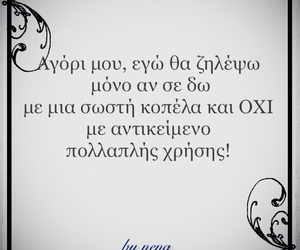 greek, greek quotes, and by nena image