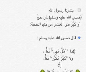 الجنة, بشارة, and العشر من ذي الحجه image