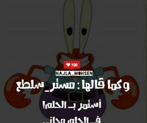 حلم, عراقي, and ﺭﻣﺰﻳﺎﺕ image