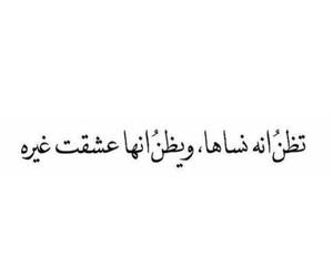 arabic, love, and بالعربي image