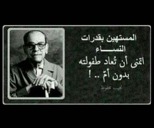 arabic, خواطر, and طفولة image