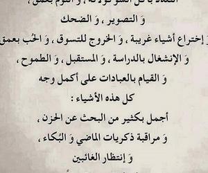 quote, lifeisbeautiful, and الحياة حلوة image
