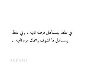 arabic, dreams, and words image