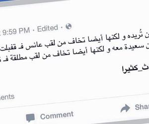 العرب, المرأة, and كلمات image