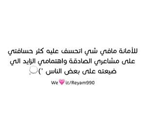 arab, arabic, and you & i image