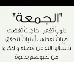 يوم الجمعه image