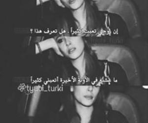 arabic quotes, بالعربي, and كلمات image