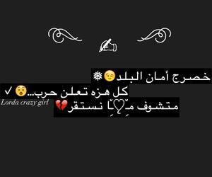 حُبْ, تصميمي, and فخرٌ image