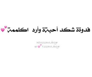 غرور, العرب, and اهتمام image