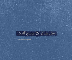 26, arabic, and arabic quotes image