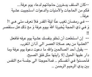 الدعاء and يوم عرفه image
