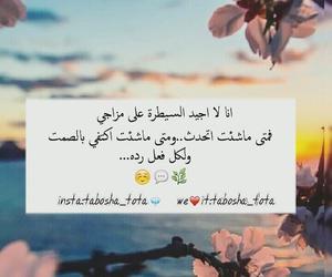 خواطر, معاني, and كتابات image