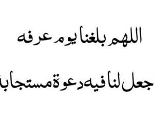 يوم عرفة, دُعَاءْ, and ﻋﺮﺑﻲ image