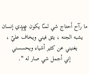 pic, لول, and اغنية image