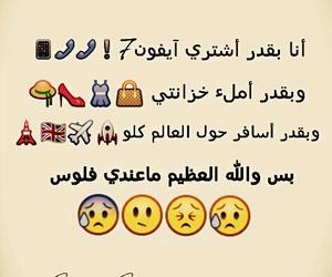 arabs, lol, and السعادة image