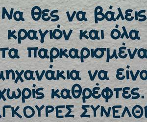 feelings, greek quotes, and quotes image