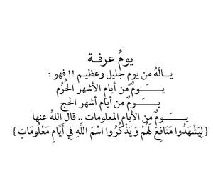 arabic, يوم, and آية image