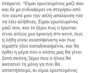 greek, greek quotes, and the fault in our stars image