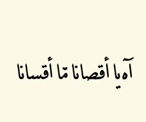 يا رب, مسلمين, and وطنِي image