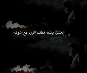 دراما, ﺍﻗﺘﺒﺎﺳﺎﺕ, and رائحة الفراولة image