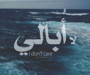 care, غير مهتم, and don't care image