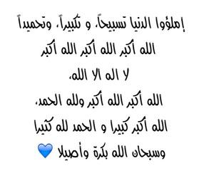 مسلمة, الحمد لله, and الله أكبر image