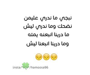 عربية, تصميم, and كتابات image