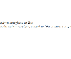 greek quotes and πως image