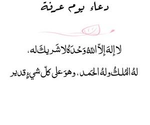 يوم عرفة, الله, and توحيد image