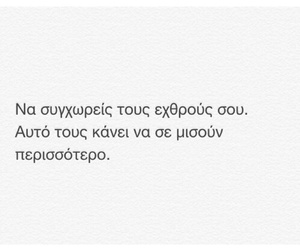 greek, quotes, and σημειώσεις image