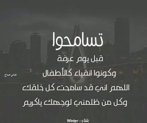 يوم عرفة and تسامحوا image