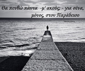 greek, greek quotes, and Οδυσσέας Ελύτης image