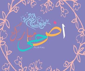 الحج, عيد الاضحى, and عرفه image