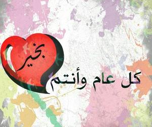 عيد, معايده, and 😂 image