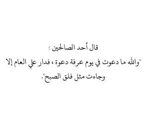 arabic, صيام, and حديث image