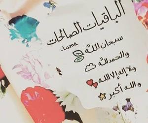 كلمات, الباقيات الصالحات, and ﻋﺮﺑﻲ image